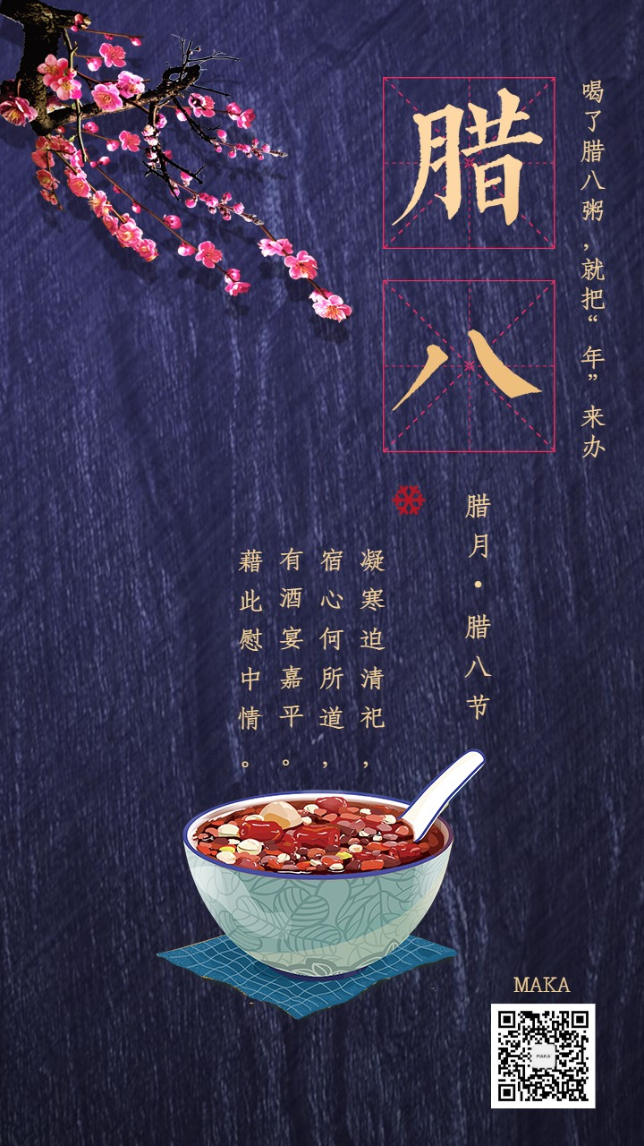 腊八节中式传统紫色腊梅贺卡