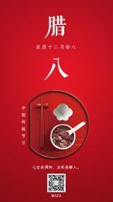 腊八传统节日红色大气简约海报