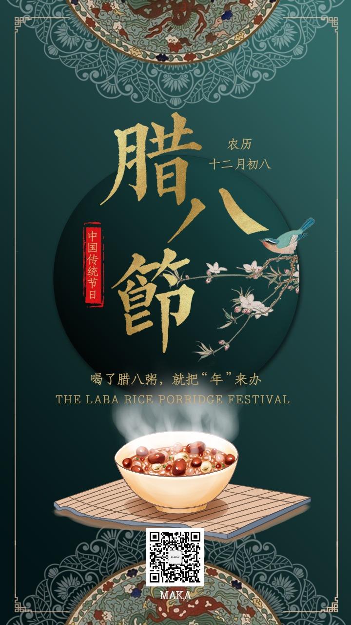 腊八传统节日绿色大气海报