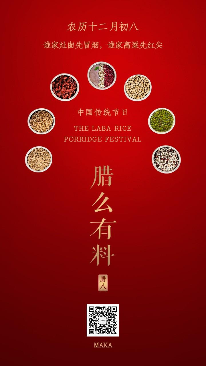 腊八传统节日红色简约大气海报