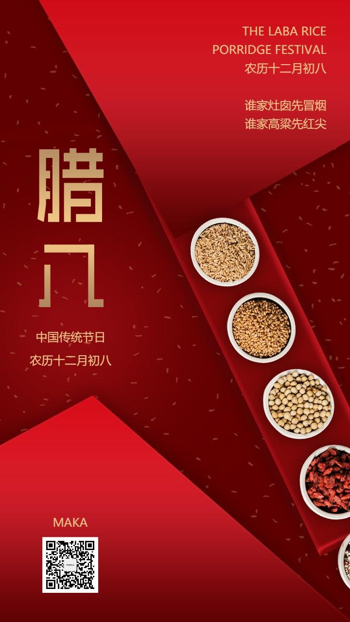 腊八传统节日红色中式大气海报