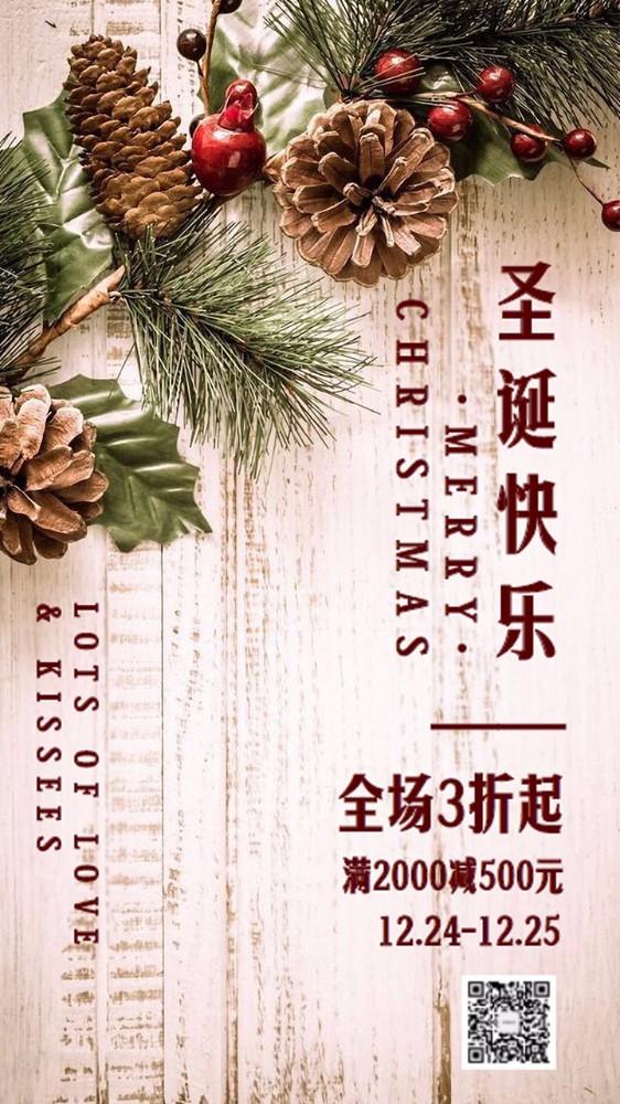 圣诞快乐圣诞促销圣诞活动圣诞海报