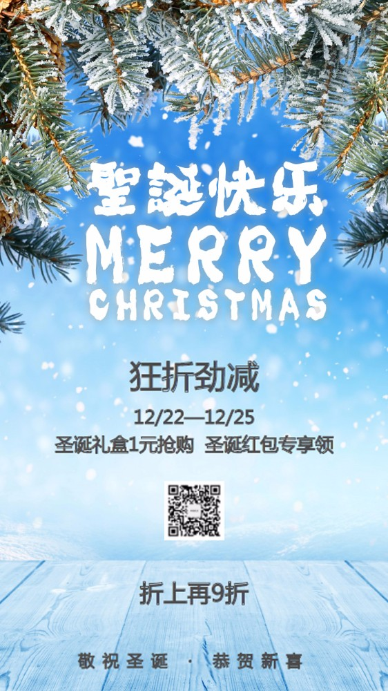 圣诞快乐圣诞促销圣诞打折圣诞折扣