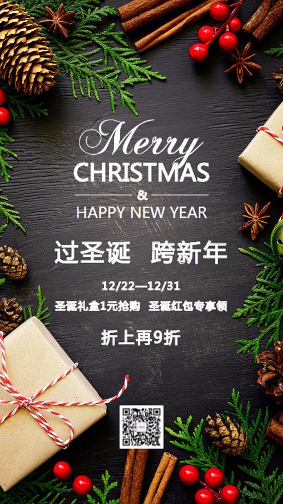 圣诞过圣诞跨新年圣诞促销跨年海报