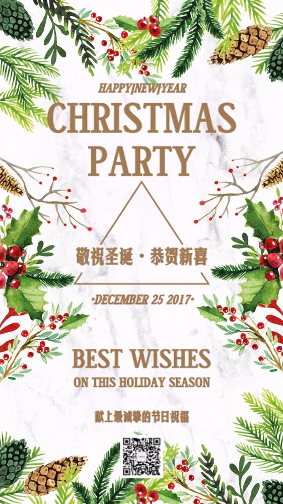 圣诞派对圣诞节圣诞祝福新年快乐