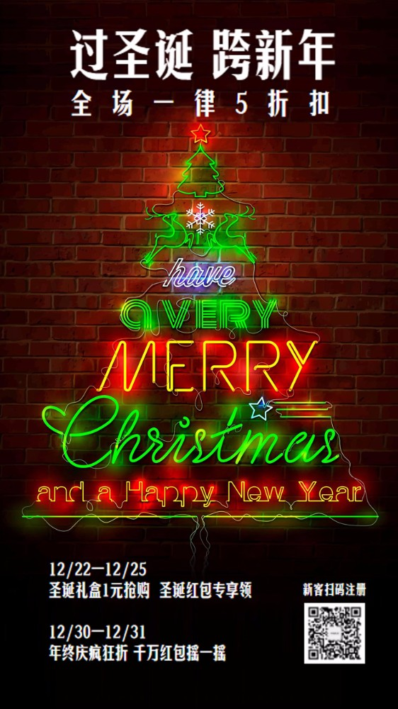 圣诞促销新年促销圣诞海报圣诞活动