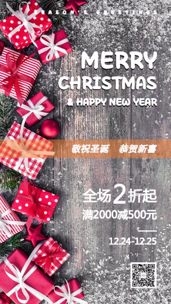 圣诞促销圣诞活动圣诞海报圣诞礼物