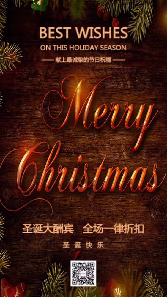 圣诞贺卡圣诞活动圣诞祝福