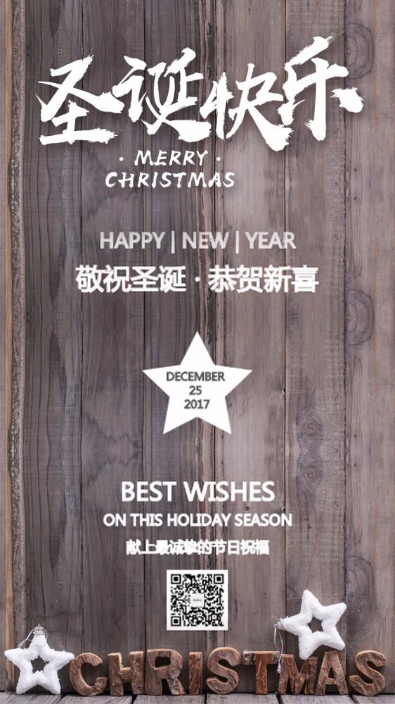 圣诞贺卡圣诞祝福木纹