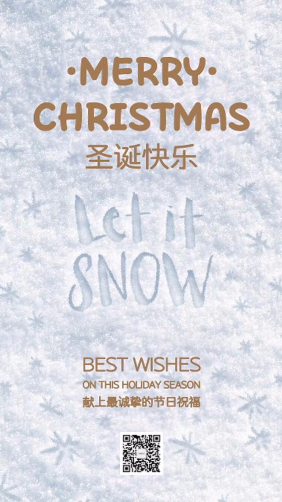 圣诞快乐圣诞祝福圣诞贺卡圣诞节