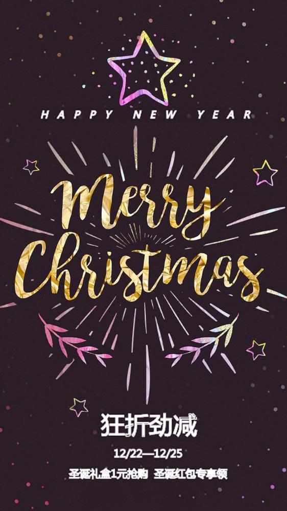 圣诞节圣诞促销圣诞活动圣诞海报