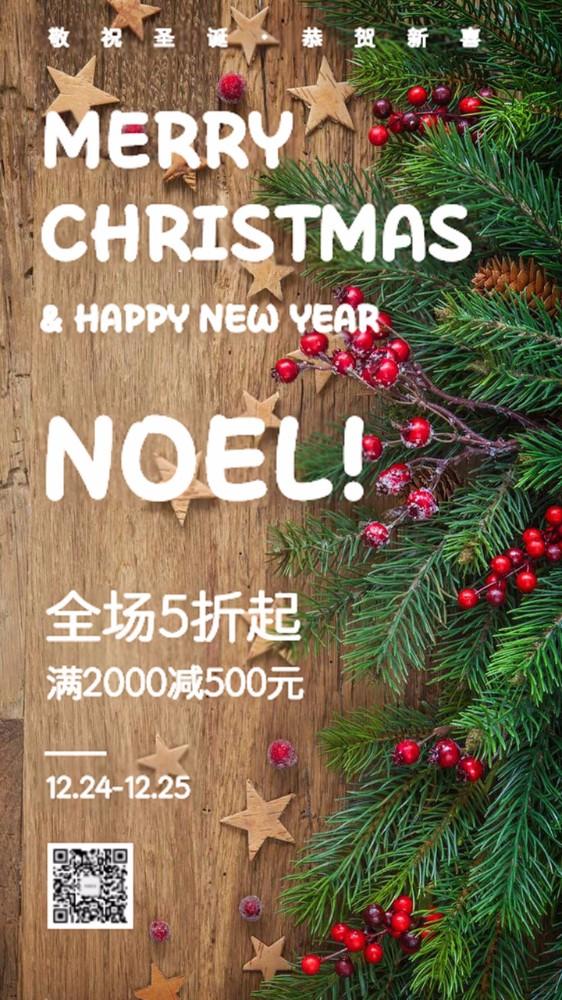 圣诞促销圣诞活动圣诞海报圣诞派对