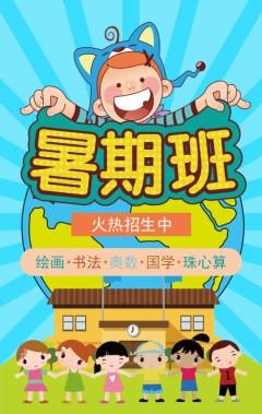 卡通简约暑假班培训班幼儿园招生开学