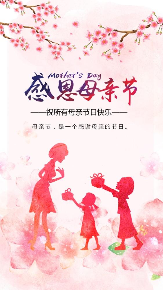 母亲节 感恩母亲节宣传 母亲节祝福
