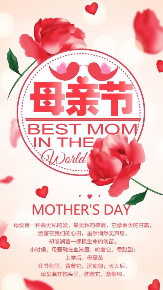 母亲节 花朵母亲节祝福宣传