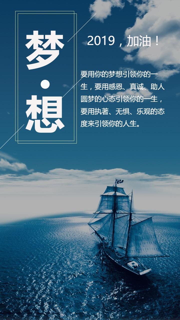 2019加油梦想励志海报