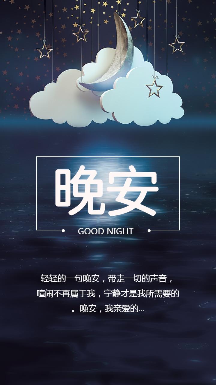 梦幻晚安问候海报