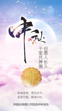中秋佳节祝福海报