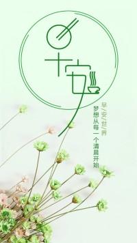 绿植清新早安励志海报