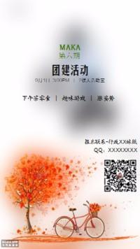 红色红叶系列扁平化企业/公司团队/团建/内部活动/校园内部活动/团队活动