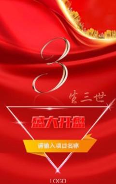 房地产开盘盛宴,房地产招商模板,红色庆典系列高档房地产开盘模板