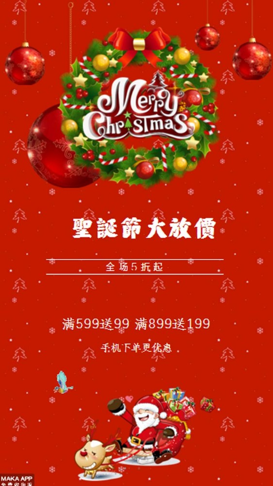 圣诞节大放价/唯美浪漫圣诞节礼物/圣诞节优惠