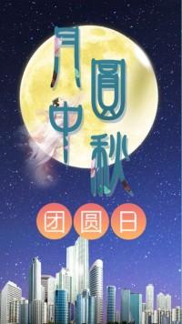 【中秋节】月圆送祝福 中国风中秋节祝福视频