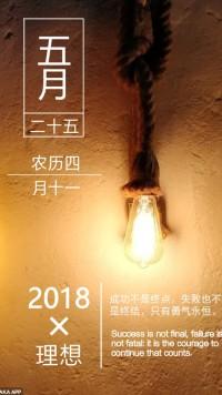 日签/525/丘吉尔名言/理想/心情