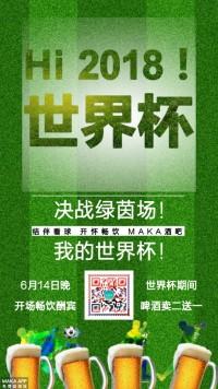 HI世界杯/世界杯酒吧宣传海报