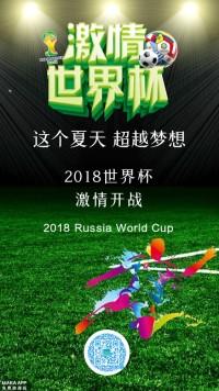 世界杯激情开战海报/二维码足球