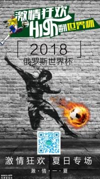 世界杯狂欢/世界杯海报/世界杯相关宣传海报
