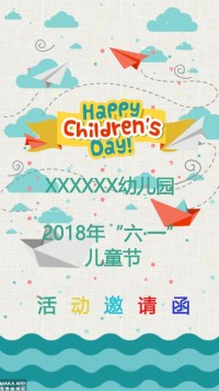 六一儿童节幼儿园小学晚会邀请函