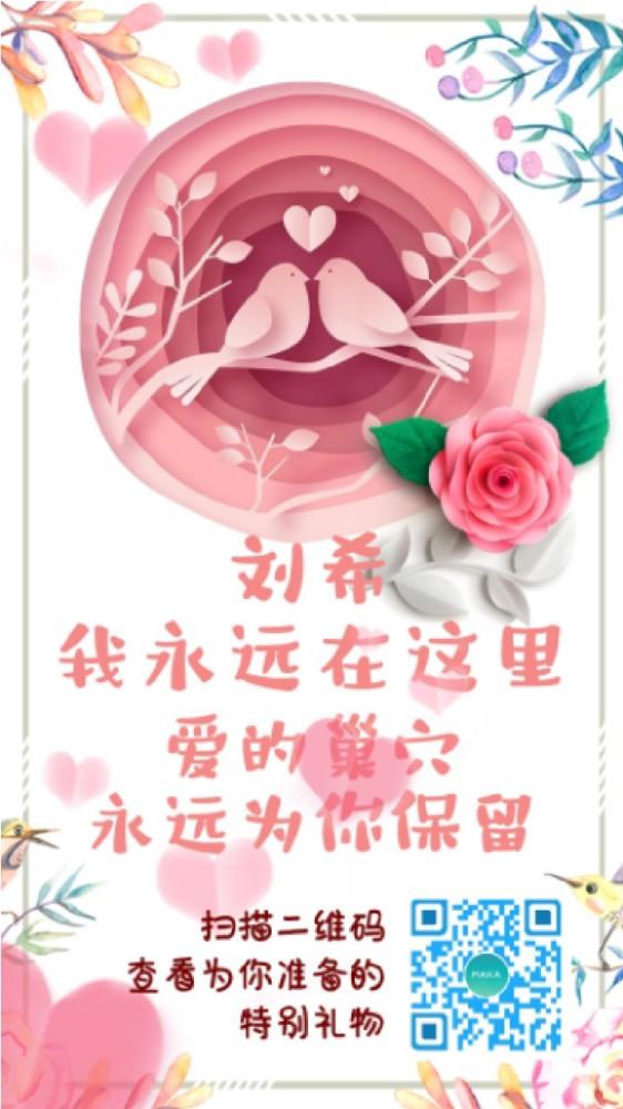 文艺优雅表白海报/浪漫海报
