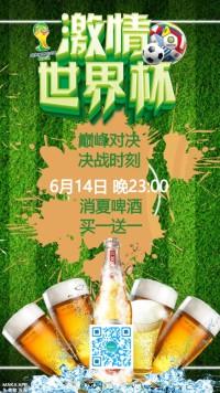 激情世界杯啤酒节宣传海报