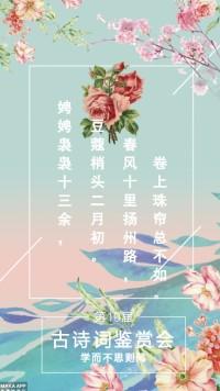 春夏主题邀请函/古诗词鉴赏会/唯美风邀请函