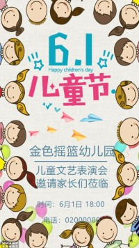 可爱简约风六一儿童节邀请/儿童节活动邀请函