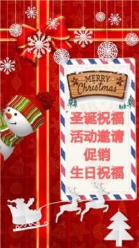 圣诞礼物风格圣诞节祝福促销短视频