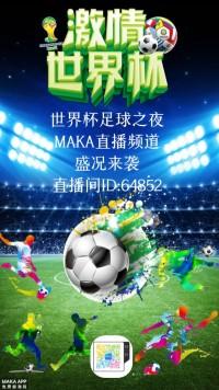 世界杯大气激情直播海报
