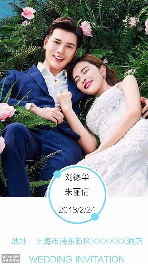 大气高端婚礼邀请函/文艺小清新/婚礼海报