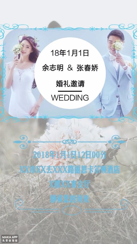 婚礼邀请函文艺浪漫高端
