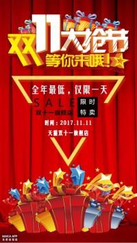 双十一双11大抢节宣传促销钜惠