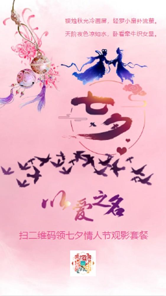 七夕情人节电影促销海报浪漫梦幻粉色