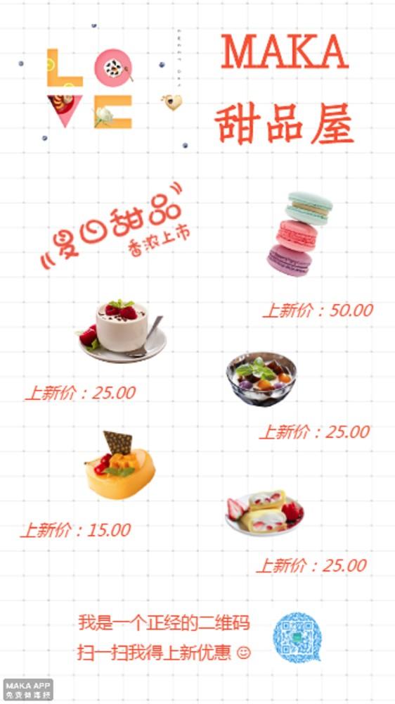 夏季甜品店/冷饮店/冰激凌上新促销海报