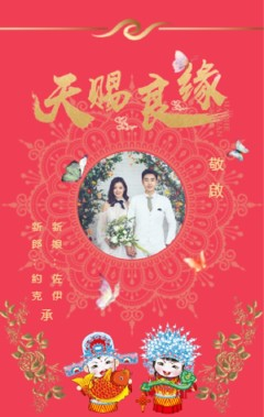 中式婚礼喜宴繁体字邀请函喜帖轻奢中国风高端大气大红色