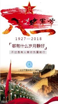 八一建军节纪念日公益宣传海报大气红色