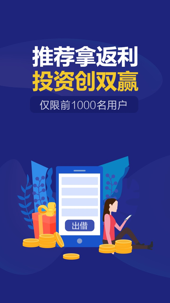 金融app引导页,理财投资引导页,金融证券海报