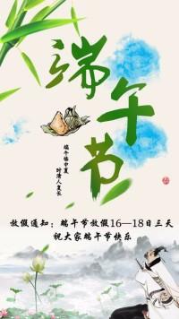 端午节 粽子节 公司祝福放假海报