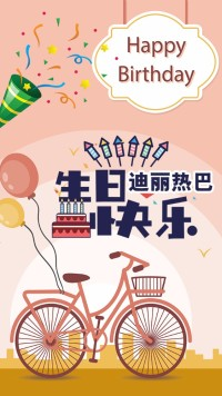 生日祝福亲人朋友海报