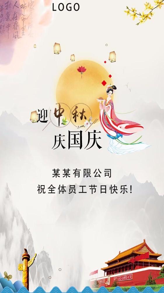 中秋国庆公司企业对员工祝福贺卡海报