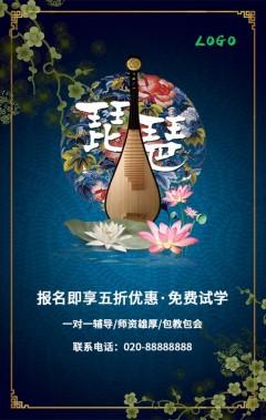琵琶培训招生寒假暑假乐器教学招生琵琶学习机构招生复古典雅通用模板